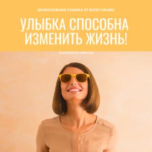 Где сделать отбеливание зубов в Киеве
